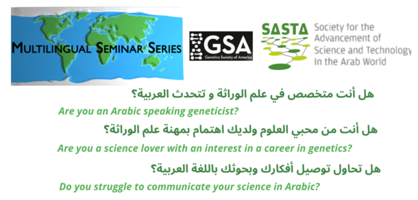 SASTA President Dr. Rana Dajani participated as a panelist at GSA Multilingual Seminar Series